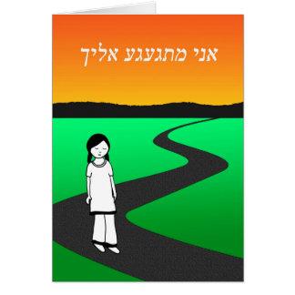 I Miss You in Hebrew, Sad Girl on Walking Path Card