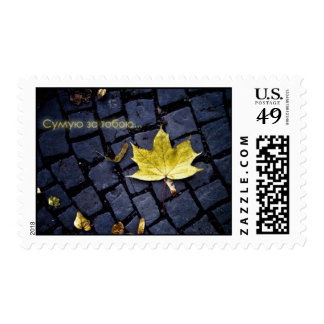 I miss you (in Ukrainian) Postage