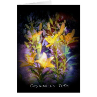 I Miss You Russian Note Card, Yellow Lilies Stationery Note Card
