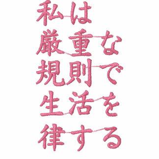 I order one's life according to rigid ru, Japanese