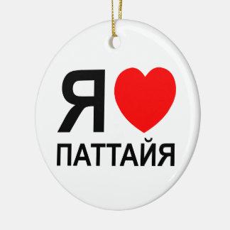 I ruso del ~ de Pattaya del corazón [amor] [Паттай Ornamento Para Arbol De Navidad