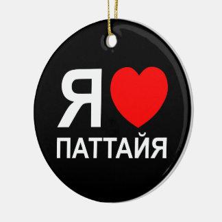I ruso del ~ de Pattaya del corazón [amor] [Паттай Ornato