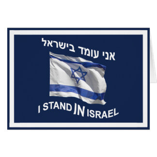 I Stand In Israel Card