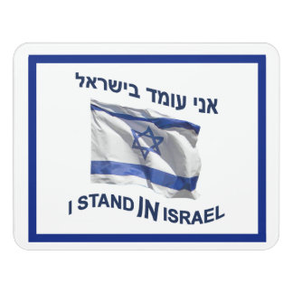 I Stand In Israel Door Sign