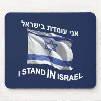 I Stand In Israel Mouse Pad