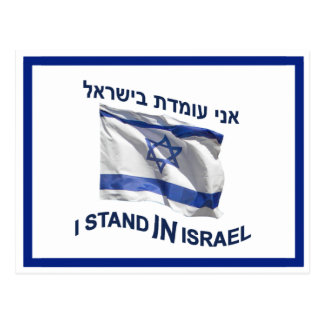 I Stand In Israel Postcard