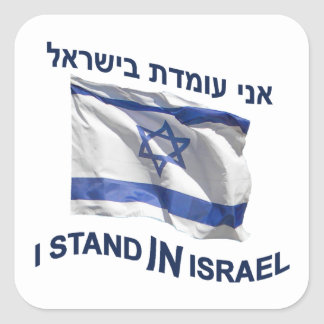 I Stand In Israel Square Sticker