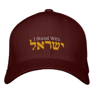 I Stand With Israel Hat - word Israel is in Hebrew