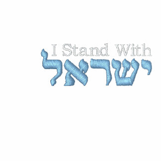 I Stand With Israel Hoodie - Israel in Hebrew