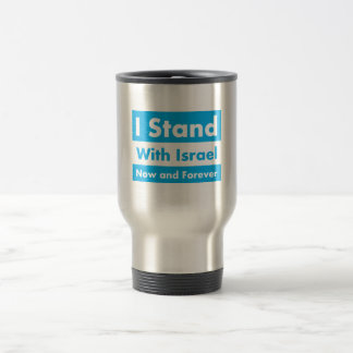 I Stand With Israel Now and Forever. Travel Mug