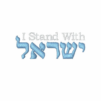 I Stand With Israel Polo Shirt - Israel in Hebrew