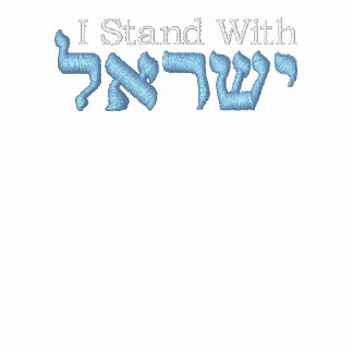 I Stand With Israel T Shirt - Israel in Hebrew