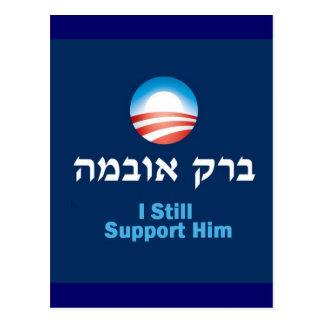 I Still Support Postcard