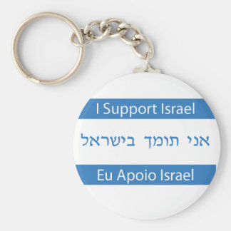 I support Israel - Eu apoio Israel Basic Round Button Keychain
