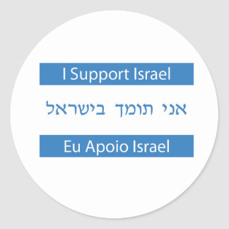 I support Israel - Eu apoio Israel Stickers