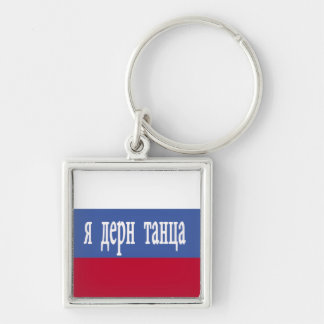 I Turf Dance in Russian Silver-Colored Square Keychain