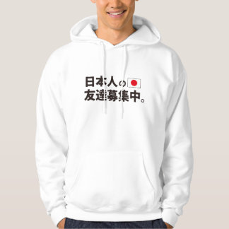 I want to be friends with Japanese. Hoodie