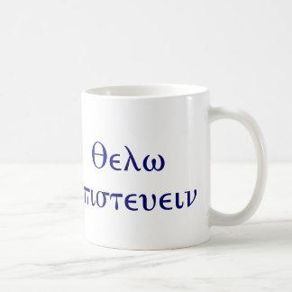 """I want to believe"" Chi Files mug"