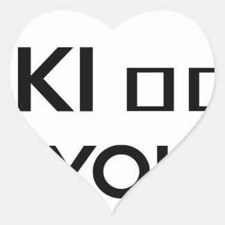 I WANT TO KI_ _ YOU HEART STICKER