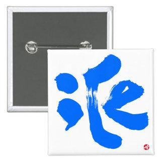 iCe 氷 Button