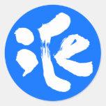 iCe 氷 Classic Round Sticker