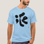 ice bilingual japanese calligraphy kanji english same meanings japan graffiti 媒体 書体 書 氷 漢字 和風