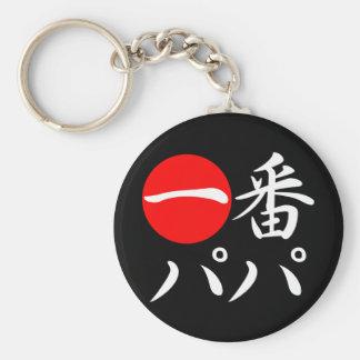 Ichi-ban Papa Key Chains