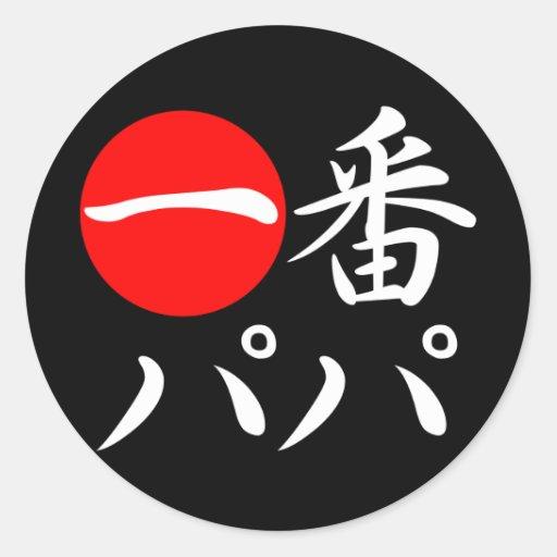 Ichi-ban Papa Round Sticker