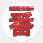 Ichi Ban Zazzle Sticker