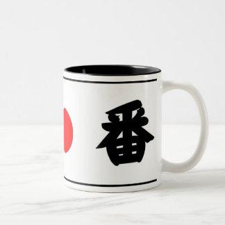 Ichiban Kanji Mug