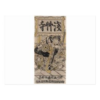 Ichikawa Ebizō Postal