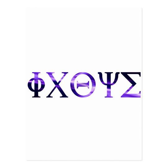 ICHTYS Grec 1 Violet Postcard