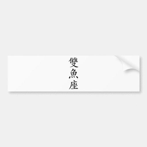 icono chino de los pescados de la muestra pegatina para auto