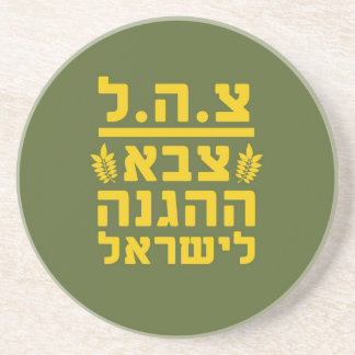 IDF Israel Defense Forces2 - HEB - FULL Coasters