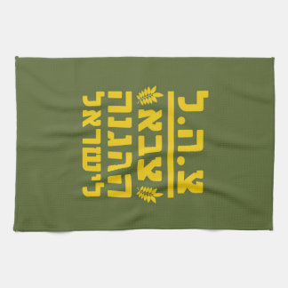 IDF Israel Defense Forces2 - HEB - FULL Hand Towel