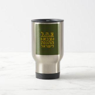 IDF Israel Defense Forces2 - HEB - FULL Travel Mug