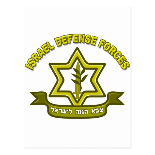 IDF - Israel Defense Forces insignia Postcard