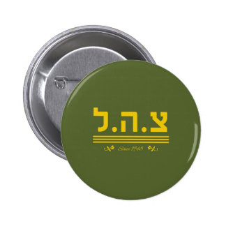 IDF Since 1948 - HEB Pinback Button
