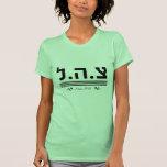 IDF Since 1948 T Shirt