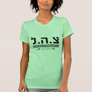 IDF Since 1948 Tee Shirt