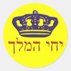 Iechi Hamelech Classic Round Sticker