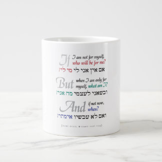 If Not Now, When? Classic Mug