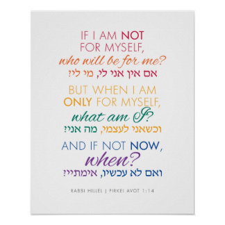 If Not Now, When? Rabbi Hillel Quotation Poster