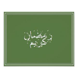 Iftar Dinner Ramadan Kareem Card