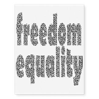 igualdad de la libertad tatuajes temporales