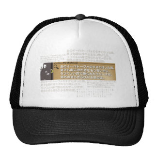 Ihatov(イーハトーヴ) Hat
