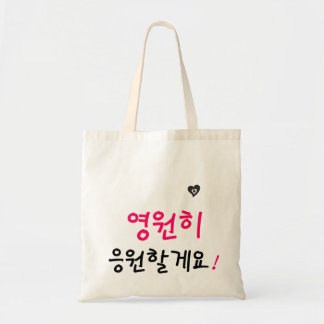 I'll always support xxx ! tote bag