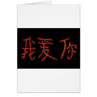 iloveu chinese character card
