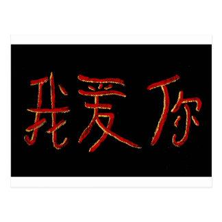 iloveu chinese character postcard