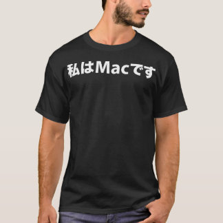 I'm a Mac: Japanese T-Shirt